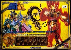 Shingo Araki signed dragon V1 shiryu gold bandai japan 1987