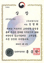 2018_고객감동대상.jpg