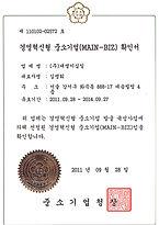 경영혁신-중소기업-확인.jpg
