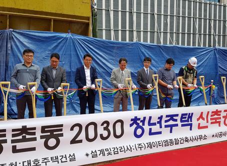 [알림] 등촌동 2030 청년주택 착공식 및 안전기원제