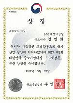 2017_고객감동-대상.jpg