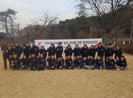 [공지/알림] (주)대명이십일 2018년도 워크샵 개최