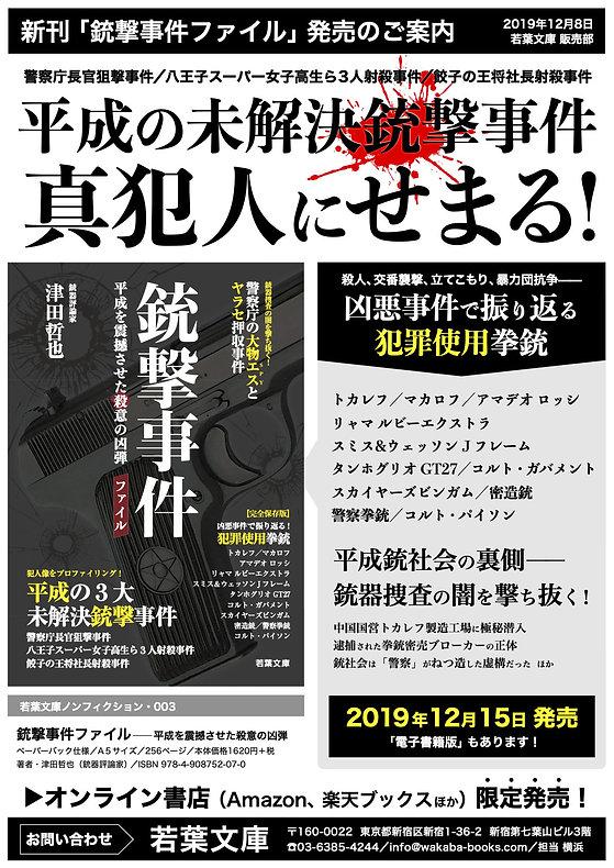 津田哲也|銃撃事件ファイル|若葉文庫