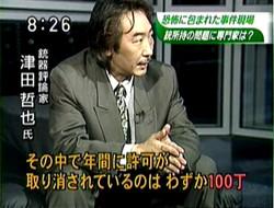 津田哲也_2007-076