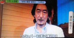津田哲也|MIYABI Promotion 14
