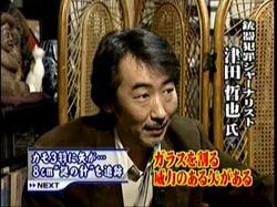 津田哲也_2005-067