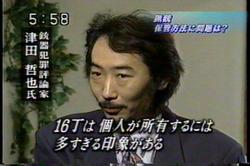 津田哲也_1999-020