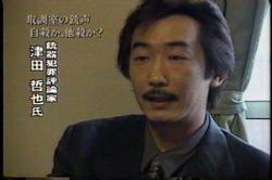 津田哲也_1999-044