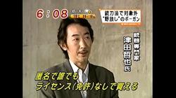 津田哲也_2005-068