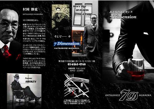7_Domension_Leaflet_A.jpg