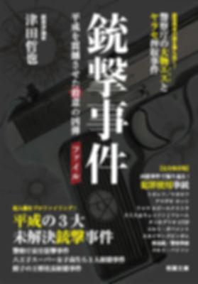 津田哲也 銃撃事件ファイル