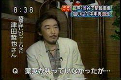津田哲也_2004-058