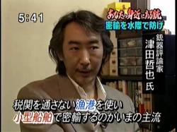 津田哲也_2007-072