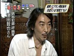 津田哲也_2005-062