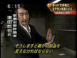津田哲也_2004-059