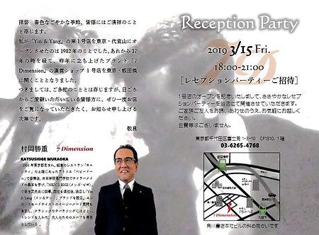 reception_B.jpg