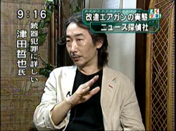 津田哲也_2005-063