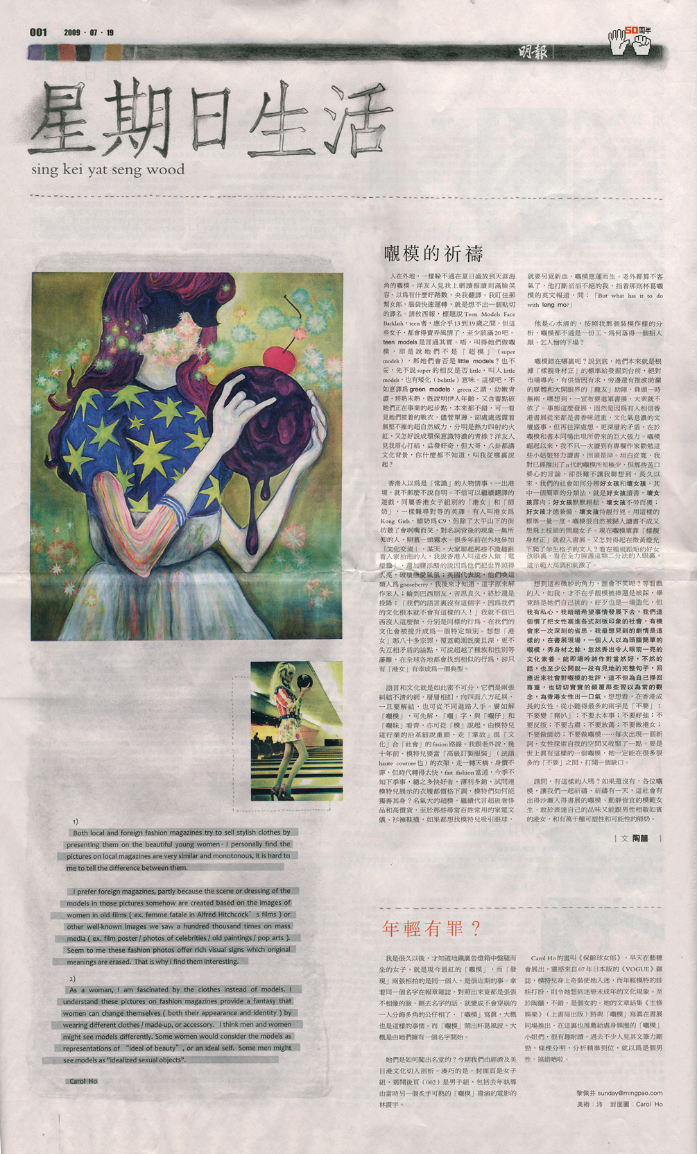 MINGPAO NEWSPAPER, JULY 19 2009