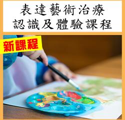 【最新活動】表達藝術治療認識及體驗課程