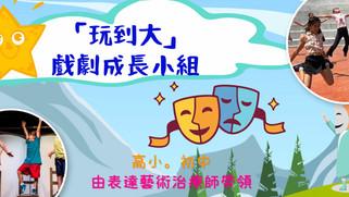 「玩到大」戲劇成長小組 - 表達藝術暑期活動 2021