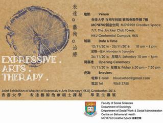 香港大學表達藝術治療碩士課程畢業生聯展 Joint Exhibition of Master of Expressive Arts Therapy (HKU) Graduates 2016