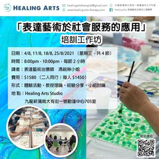 「表達藝術於社會服務的應用」培訓工作坊