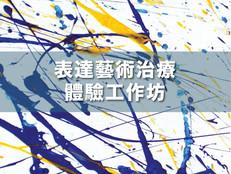 【最新活動】Healing Arts 表達藝術治療體驗工作坊