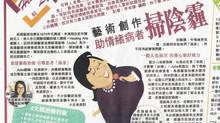 【傳媒報導】藝術創作 助情緒病者掃陰霾(晴報)