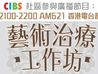 香港電台普通話台 CIBS 節目 - 藝術治療工作坊 (Arts Therapy Workshop)