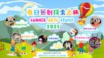 夏日藝創探索之旅 - 表達藝術暑期活動 2021