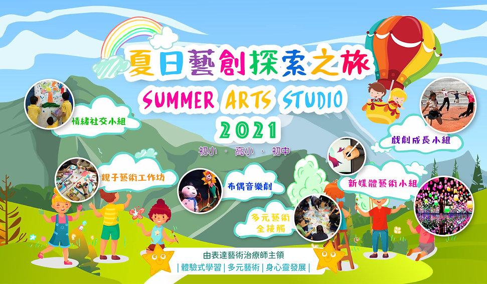 summer arts studio title-01.jpg