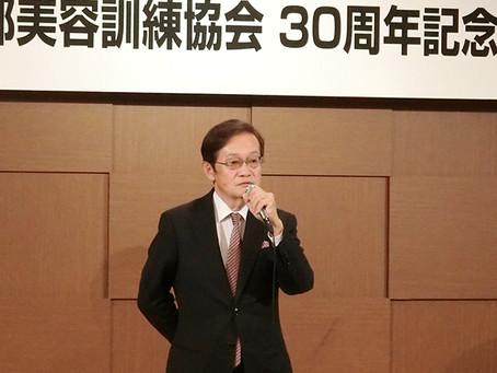 東京都美容訓練協会30周年記念パーティ