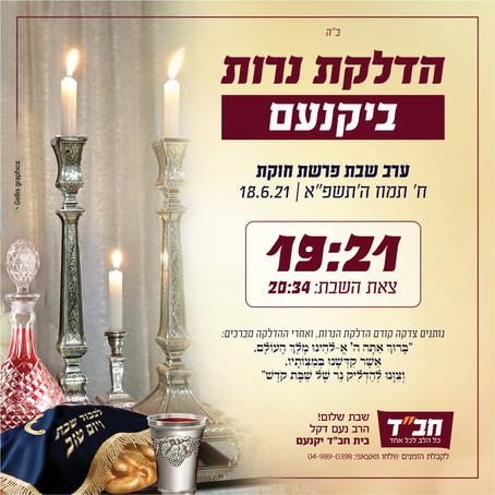 הדלקת נרות שבת באיזור יקנעם פרשת חוקת: 19:21