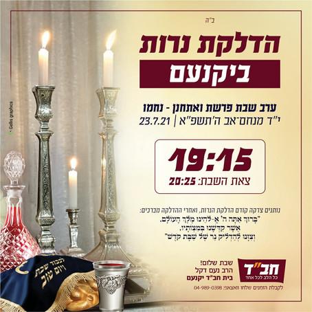 הדלקת נרות שבת באיזור יקנעם פרשת ואתחנן: 19:15