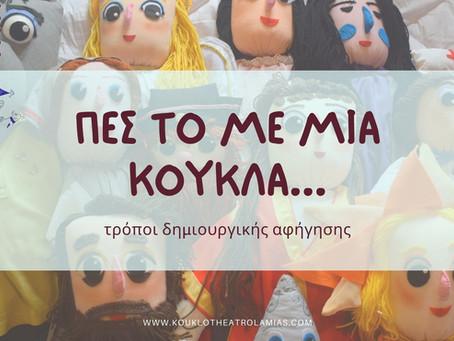 πες το με μια κούκλα!