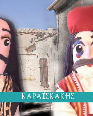 Copy of Καραϊσκάκης 2.jpg