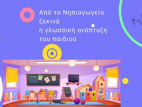 Από το Νηπιαγωγείο ξεκινά η γλωσσική ανάπτυξη του παιδιού