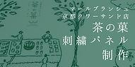 茶の菓banner.jpg
