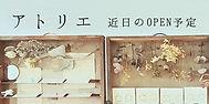 アトリエ予定banner.jpg