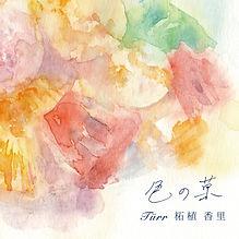 2021ARCA個展絵柄面(軽量正方形).jpg