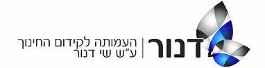 """דנור העמותה לקידום החינוך ע""""ש שי דנור"""