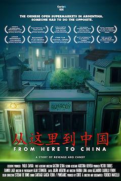 film2-fromheretochina.jpeg