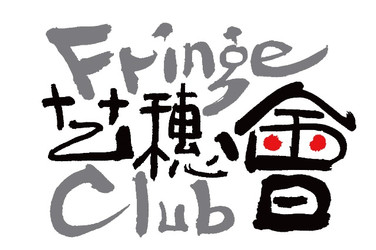 Fringe Logo_black+Gray+red.jpg