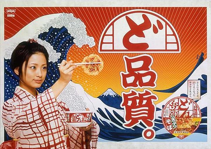 Nissin Noodle commercial - Publicités WTF