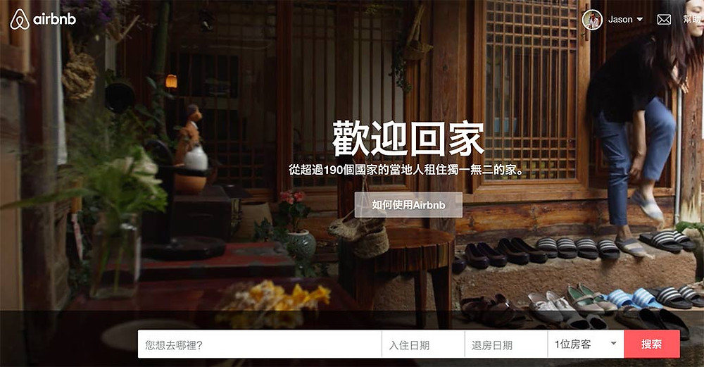airbnb-china Insightrix-communities market-research corporate-research consumer-research customer-insights mroc online-communities insightrix-online-community-software
