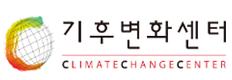 logo_기후변화센터.png