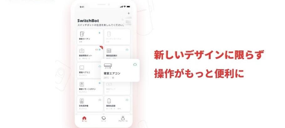 【アプリ】新しいデザインに限らず、操作がもっと便利に