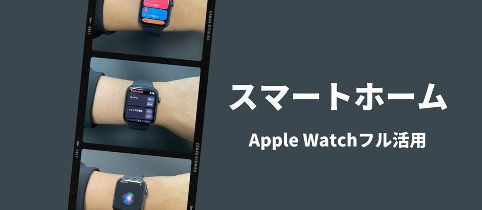 やってみませんか?Apple Watchで家電を操作