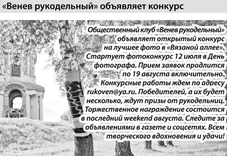 """""""Венёв рукодельный"""" объявляет конкурс"""