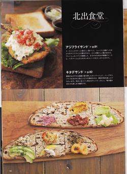 Sandwiches Bible 2015